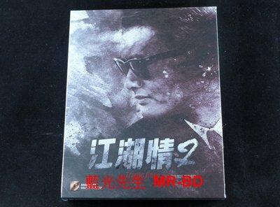 [藍光BD] - 江湖情2 - 英雄好漢 Tragic Hero 精裝紙盒版 - [限量777] - 劉德華 / 周潤發