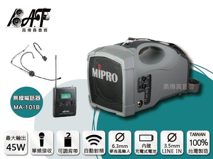 高傳真音響【MIPRO MA-101B】單頻│搭耳掛麥克風│UHF可調頻無線喊話器 【免運】送防塵包