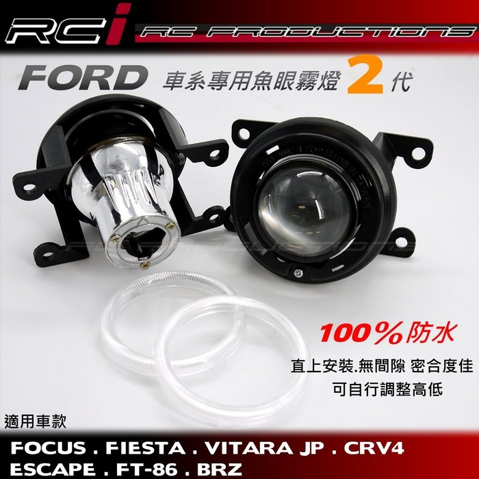 RC HID LED專賣店 FORD 專用魚眼霧燈 2代 FOCUS FIESTA CRV4 FT-86 BRZ MK3