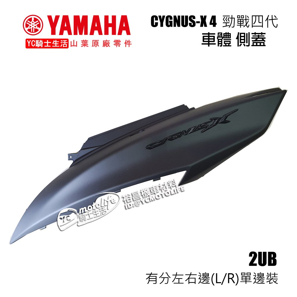 YC騎士生活_YAMAHA山葉原廠 側蓋 車殼 勁戰四代 左側蓋 右側蓋 新勁戰 4代 深灰 消光黑 2UB 單邊裝