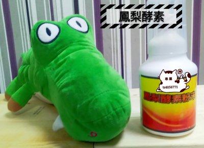 『美安』鳳梨酵素