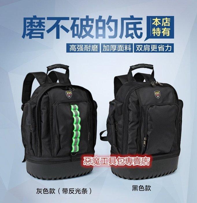 【惡魔工具包專賣店】法斯特双肩工具背包