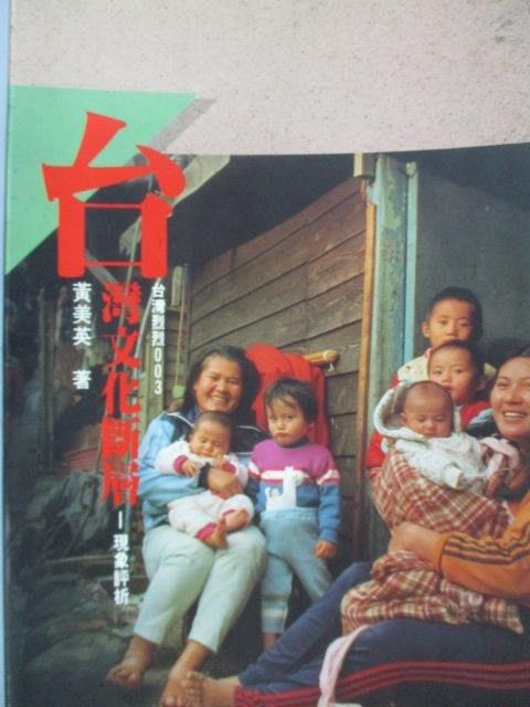 【書寶二手書T2/社會_NRN】台灣文化斷層_黃美英