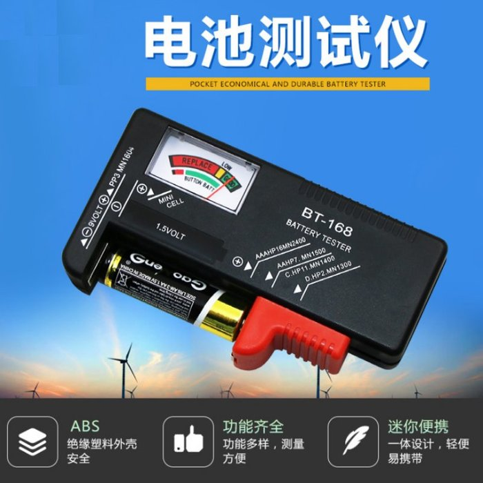 🔥台灣現貨[149特賣]指針式電量檢測計(適用多款電池)💎3號4號9V電池電量測量器 電池測試儀 電池電量檢測