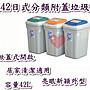 《用心生活館》台灣製造  42L日式分類附蓋垃圾桶 三色系 尺寸 38.6*32*57cm清潔垃圾桶 CL42