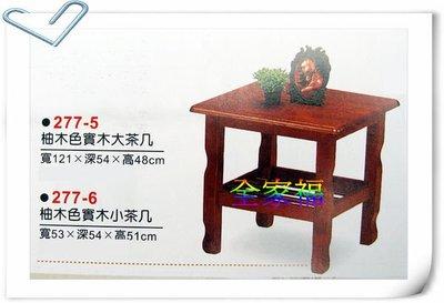 大高雄最便宜~全家福二手貨~全新 柚木色實木小茶几/實木小茶几/大小茶几組 大特價~~~