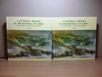 **胡思二手書店**《A Pictorial History of the Republic of China》全二冊