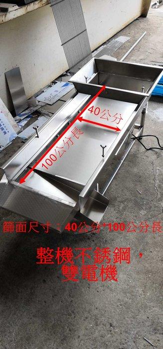 40*100公分篩面之電動篩選機 直線篩震動/篩振動篩塑膠粒顆粒/自動篩小型不銹鋼
