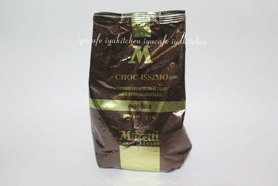 附發票-愛鴨咖啡-Musetti 義大利極品巧克力 與 Monbana 同等級