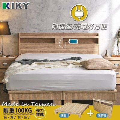 【床組】床頭箱 + 全六分床底│ 耐重100KG 單人加大3.5尺【芈月】附插座收納型 床頭片 KIKY 宮廷系列
