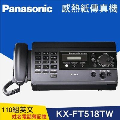 【大鼎oa】國際牌  KX-FT 518 TW (黑色) 自動裁紙感熱紙傳真機公司貨 另售 KX-FT 516 TW   {含稅}