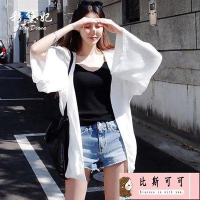雪紡衫韓版防曬衣超仙外搭空調衫薄雪紡開衫白色雪紡衫外套女【比斯可可】