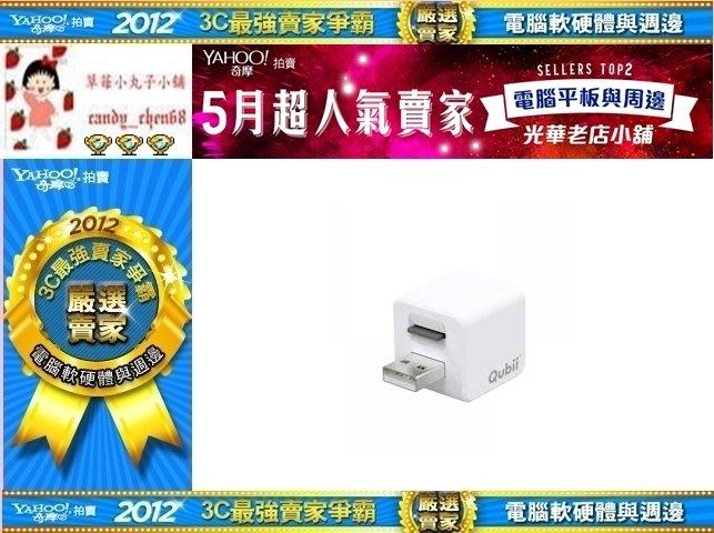 【35年連鎖老店】Qubii 備份豆腐有發票/保固1年/充電就自動備份,讓你夜夜好眠