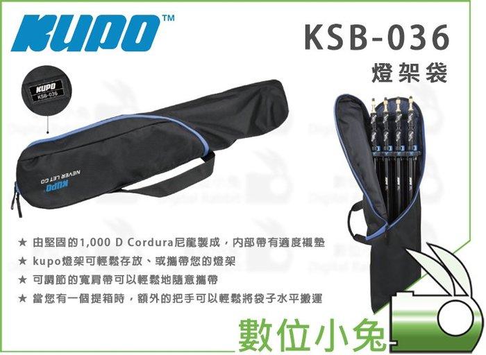 數位小兔【KUPO KSB-036 燈架袋 110cm】側背 090 121 多用型 腳架 手提袋 燈架 保護袋 收納