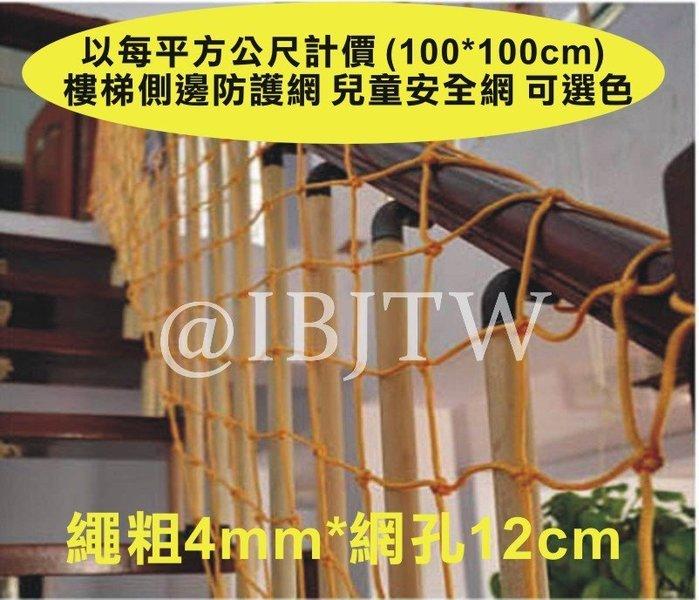 平方公尺計價 可選色 粗4mm孔12cm 樓梯 側邊防護網 兒童 安全網【奇滿來】尼龍 繩網 防護網 防墜網 AELF