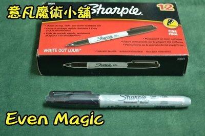 【意凡魔術小舖】美國Sharpie筆(黑色Sharpie簽字筆)(魔術師專用的簽字筆)