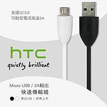 HTC 傳輸線 QC 2.0 micro 充電線 HTC Sony 小米 三星 華碩 LG asus 平行輸入