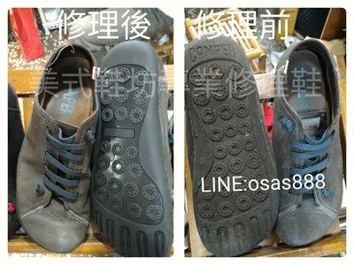 修鞋Camper 鞋換大底+皮革保養