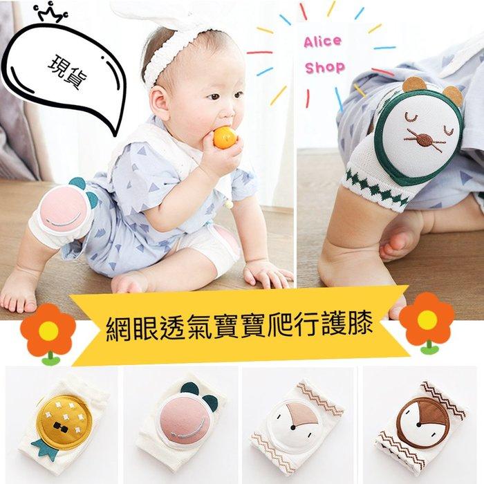 Alice Shop【現貨】兒童護膝 精梳棉網眼透氣 寶寶嬰兒爬行膝蓋針織護膝