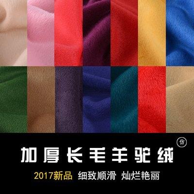 布料 秋冬加厚磨毛羊絨毛呢子純色仿羊毛順毛布料 服裝DIY大衣面料