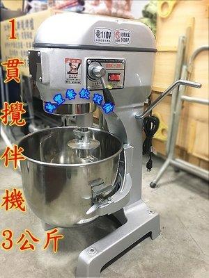 萬豐餐飲設備 全新 攪拌機 1貫攪拌機 1貫1桶1勾 一貫攪拌機 落地攪拌機 落地型攪拌機 1貫20公升攪拌機