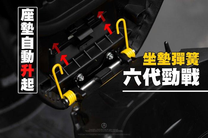 三重賣場 新勁戰六代座墊彈簧 六代勁戰自動升起 座墊自動升起彈簧 勁戰六代彈簧 勁戰六代座墊 勁戰六代椅墊 六代戰 神鷹