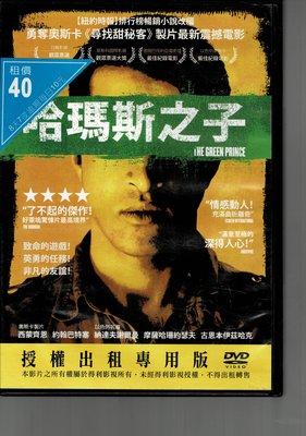 *老闆跑路* 《哈瑪斯之子 》 DVD二手片紀錄片,下標即賣,請讀關於我