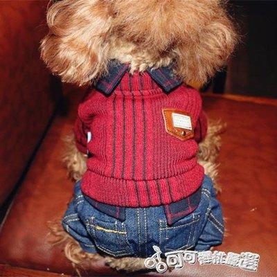 狗衣服 寵物衣服泰迪衣服小狗四腳衣服比熊雪納瑞博美貴賓狗狗衣服