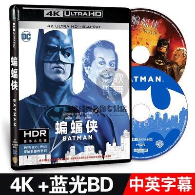 詩軒音像蝙蝠俠4K UHD BD動作科幻冒險片藍光高清歐美電影碟片光盤5.1聲道sx1