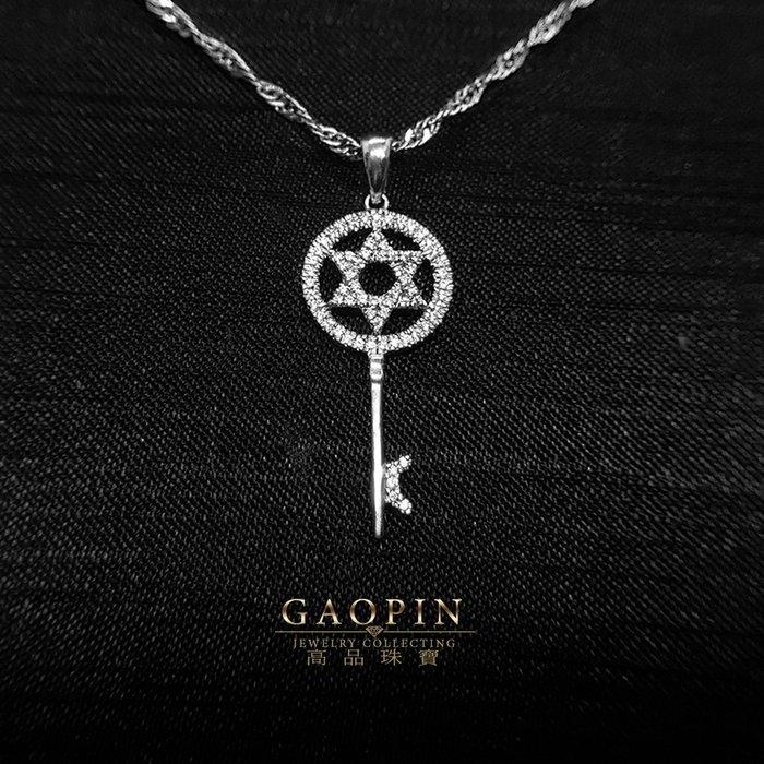 【高品珠寶】18K 設計款《六芒星》鑽石墜子 真金真鑽 情人節禮物 生日禮物 1270