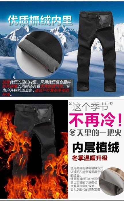 (特價)抵抗寒流(S~最大5XL)秋冬正品登山褲、戶外 衝鋒褲、軟殼抓絨褲,防水防風透氣 男士