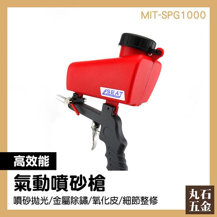 噴砂機 輪框噴砂 汽機車工具 噴砂機配件 哪裡買 MIT-SPG1000 噴砂沙子