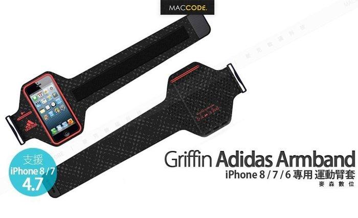 【先創公司貨】Griffin Adidas iPhone 8 / 7 / 6S / 6 專用 運動臂套 全新 現貨 含稅