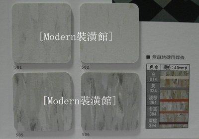 [Modern裝潢館]~30*30cm*1.6mm~南亞華麗透心磚系列~南亞出廠品質保證!