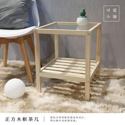 (台中 可愛小舖) 木質 日式鄉村 居家 35cm 玻璃 四方茶几 床頭櫃 邊桌 INS 北歐 邊几 原木色 白色