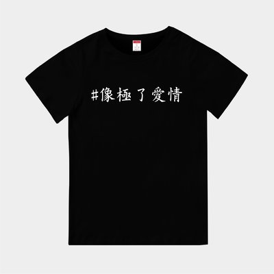 T365 台灣製造 MIT #像極了愛情 中文 時事 漢字 親子裝 T恤 童裝 情侶裝 T-shirt 短T TEE