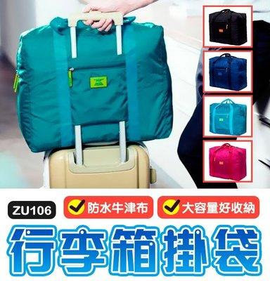 【傻瓜批發】(ZU106)行李箱掛袋-韓版旅行袋/登機箱外掛收納袋/摺疊收納袋/手提旅行包旅行收納組 板橋現貨