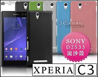 [190 免運費] sony xperia c3 高質感流沙殼 / 手機殼 保護殼 手機套 保護套 d2533 5.5