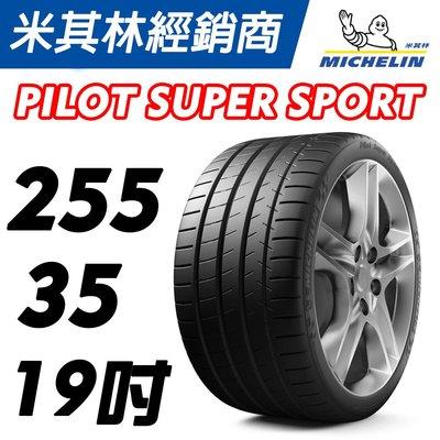 CS車宮車業 米其林 Pilot Super Sport PSS 255/35/19 MICHELIN 米其林輪胎
