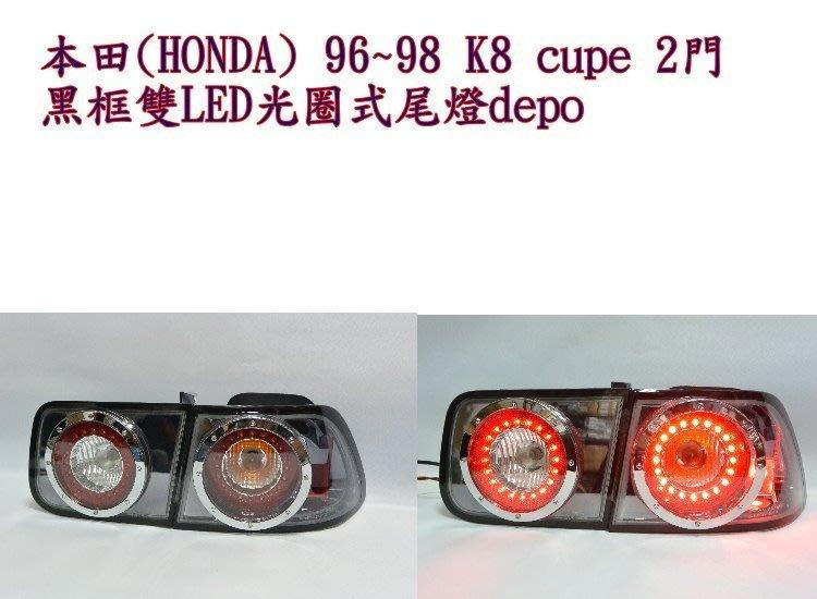 新店【阿勇的店】本田(HONDA) 96~K8 cupe 2門  黑框雙LED光圈式尾燈 喜美 k8 尾燈 depo