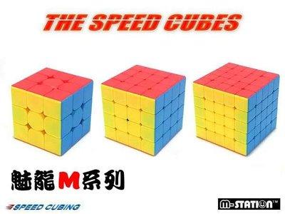 M-STATION 新G組.魔域魅龍彩色速解磁力3、4、5階魔術方塊特惠組合 免運費哦!!
