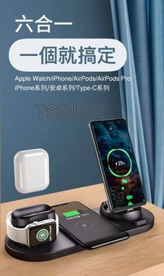 免運/現貨最強蘋果六合一 無線充電器 蘋果手錶充電支架 type-c快充線 無線充電器 無線充電盤 充電器 兼容安卓機型