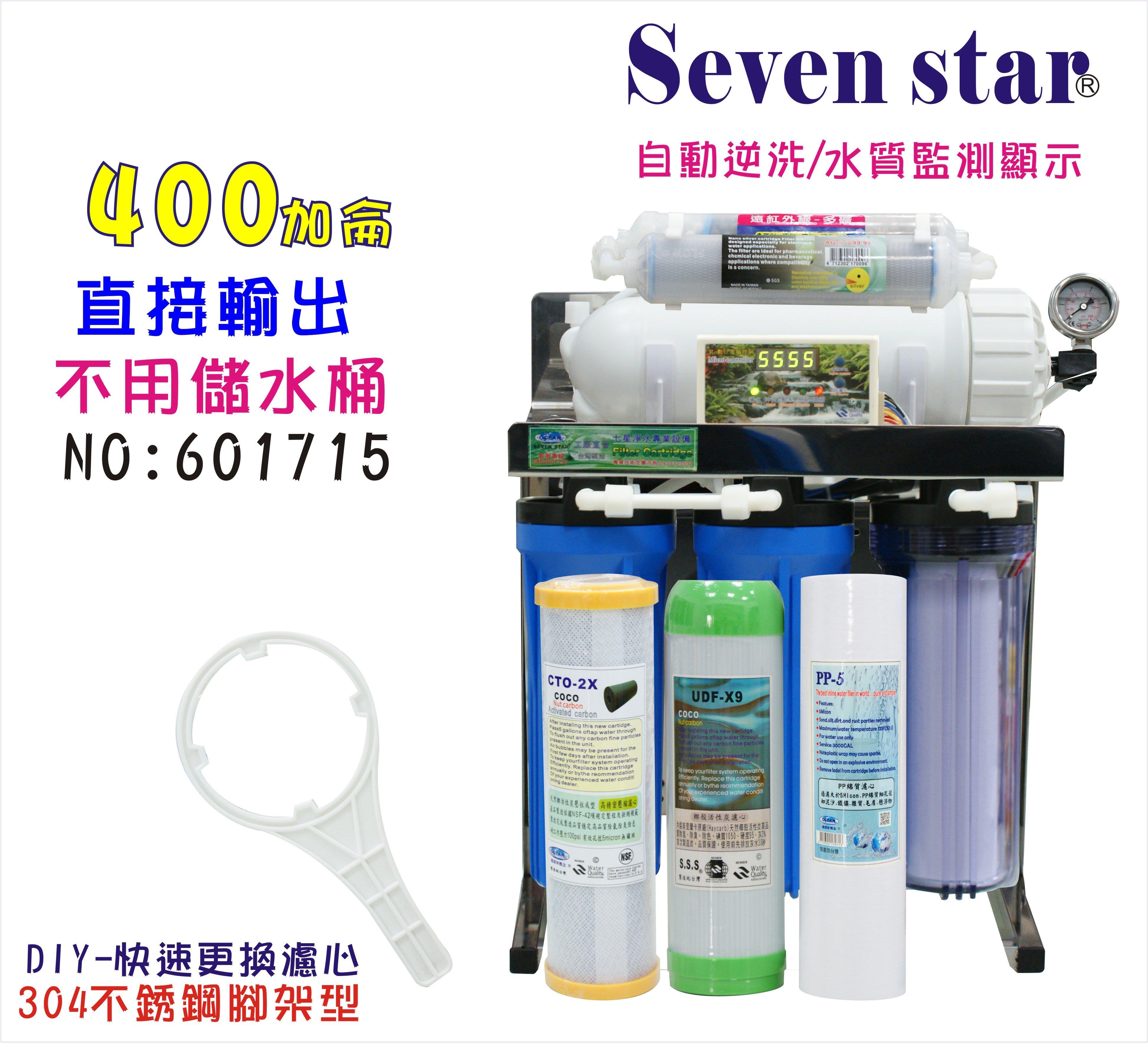 商用RO純水機400加直接輸出10英吋濾心濾心(不用儲水桶)NO:601715【Seven star淨水網】