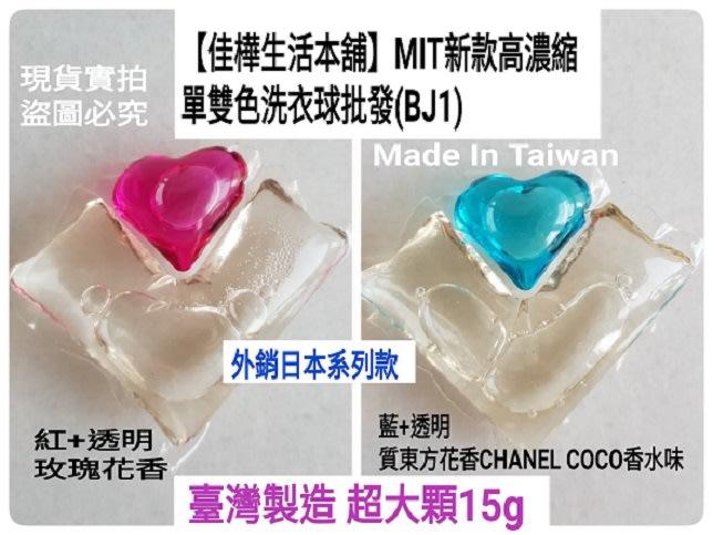【雙色款下標區】佳樺超大顆MIT新款高濃縮單雙色洗衣球批發BJ1-1 洗衣球 外銷日本洗衣凝膠球 衣物芳香劑 洗衣凝珠