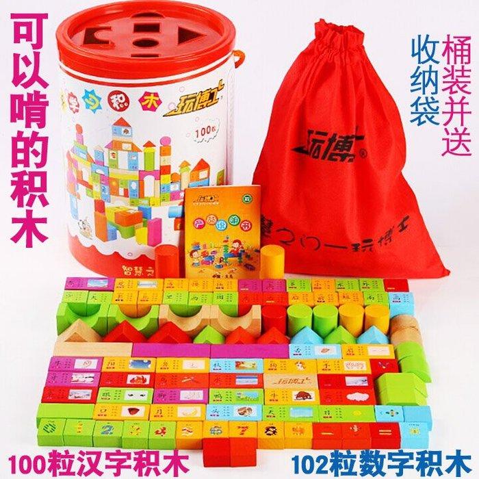 兒童桶裝木製積木100粒數字拼音識字寶寶益智玩具1-2-3-6周歲實木