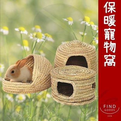 兔子睡窩寵物用品保暖窩寵物兔窩鼠窩鸚鵡窩草窩(城堡款/小號)-小瓜百貨鋪