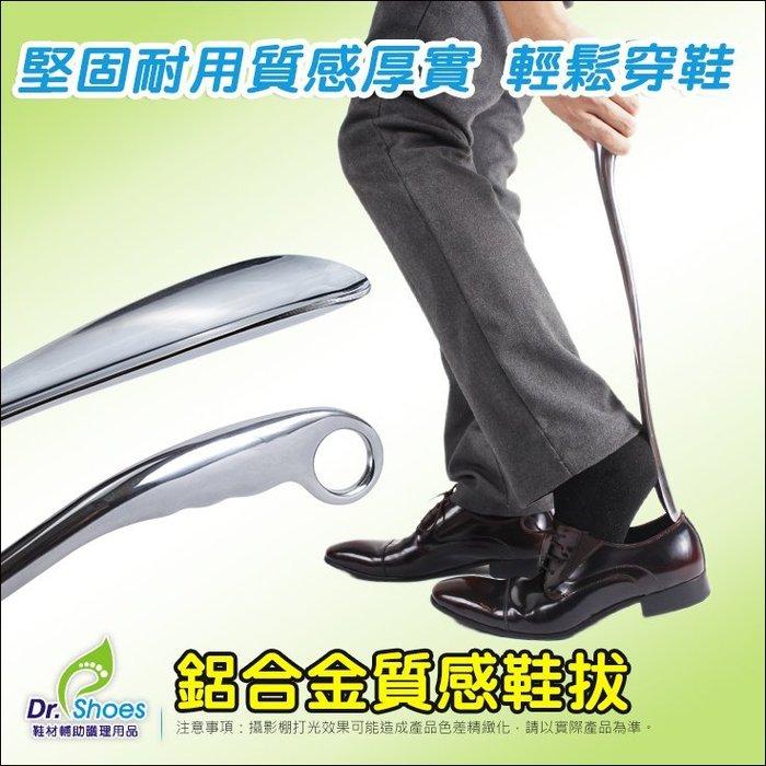 鋁合金質感鞋拔 高品質精品鞋拔52cm 紳士皮鞋休閒鞋娃娃鞋高跟鞋帆船鞋樂福鞋╭*鞋博士嚴選鞋材*╯