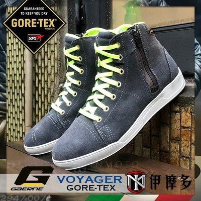 伊摩多※義大利 GAERNE 休閒款 騎士車靴 防水透氣 保護腳踝 VOYAGER GORE-TEX 灰/青綠