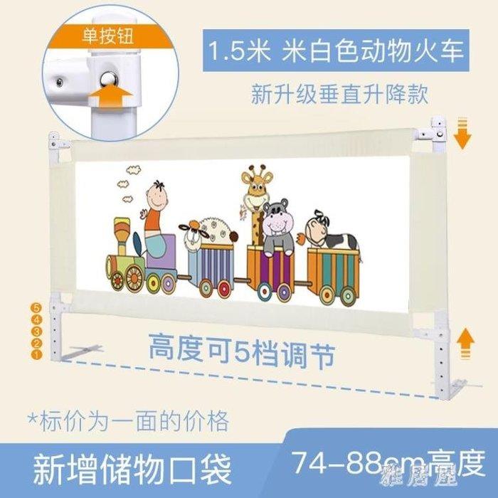 兒童護欄 床護欄寶寶防摔床圍欄垂直升降嬰兒童床邊1.8-2米大床通用 LN5866