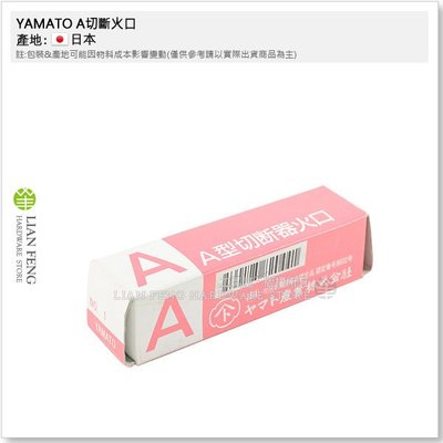 【工具屋】YAMATO A切斷火口 切火口 NO.1 切斷1-10mm 乙炔熔接 切斷器用 日本製